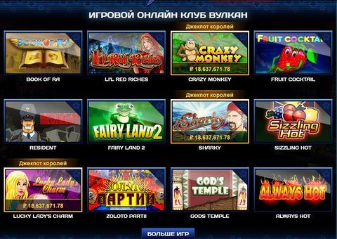 Клуб вулкан казино онлайн отзывы игорное оборудование для казино